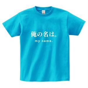 俺の名は。my name.(Tシャツ XLサイズ)