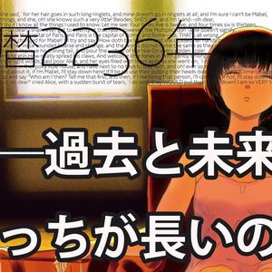 西暦2236年 -Universal Edition-