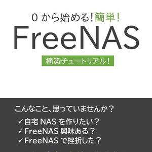 0から始める!簡単!FreeNAS構築チュートリアル!