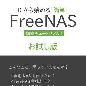 0から始める!簡単!FreeNAS構築チュートリアル! ~お試し版~