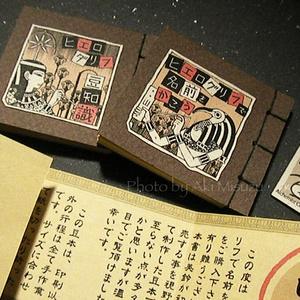 古代エジプト関連/豆本
