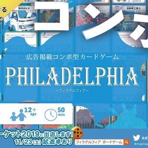 『Philadelphia -フィラデルフィア-』