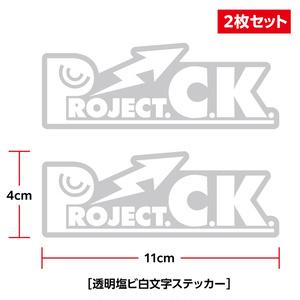 ロゴステッカー[Project.C.K.]