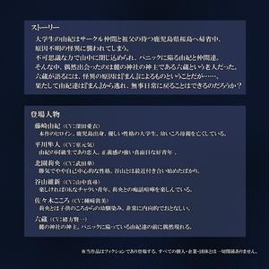 ホラーボイスドラマCD『まんがくっど』