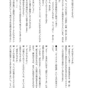 キャラクター創造論/キャラクターのレシピ!