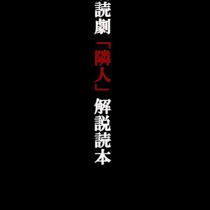 朗読劇「隣人」解説読本