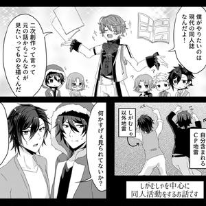 【しがむしゃ】ハッピー同人活動!!+α