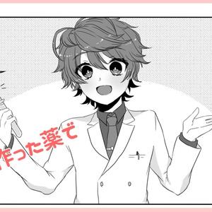 【ししょむしゃ】ふたりの錬愛研究♡