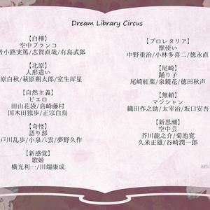 【女体化】Dream Library Circus