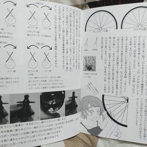 びすぽーくっ!Vol.2.5
