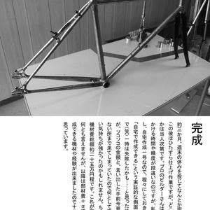 びすぽーくっ!Vol.1(PDF版)