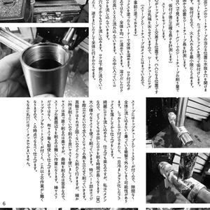 ジテンシャビルドライダーズ(PDF版)