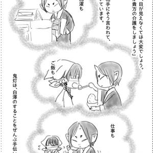 【折り本】【無配】はっくんとたくさんのおめめ