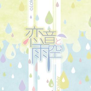 恋音と雨空