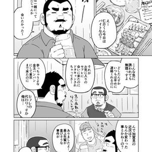 同じ釜の飯【総集編おまけパート】(データ版)