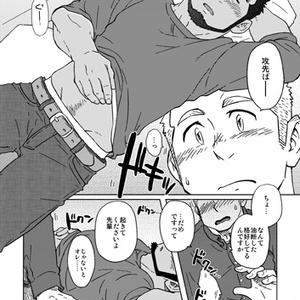 ガチホモ戦士ツナギムーン特別編・月の昇る前に(データ版)