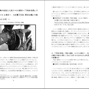 【オンデマ受付中】 #FGO と学術出版の本 『なかみ博士の気になる学術系ニュース』'19年3月 春号 #サリエリ #岡田以蔵