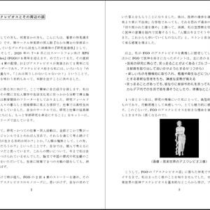 【電子版】 #FGO #アスクレピオス 特集号『なかみ博士の気になる学術系ニュース』'20年6月 夏号(オンデマ版あり)