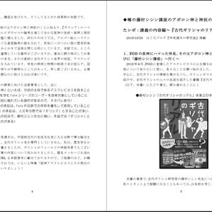 【紙の本POD】 #FGO #アスクレピオス 特集号『なかみ博士の気になる学術系ニュース』'20年6月 夏号