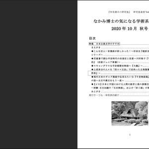 【電子版】日本古典文学のすすめ特集号『なかみ博士の気になる学術系ニュース』'20年10月 秋号