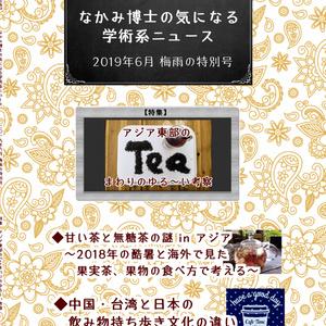 アジア東部のお茶まわり本 『なかみ博士の気になる学術系ニュース』'19年6月 梅雨の特別号