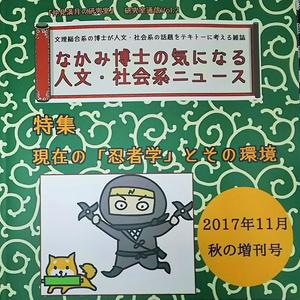 #忍者 学特集『なかみ博士の気になる人文・社会系ニュース』2017年11月 秋の増刊号(第2刷)