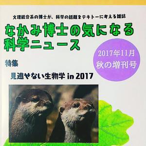 #生物 学特集『なかみ博士の気になる科学ニュース』2017年11月 秋の増刊号(第2刷)
