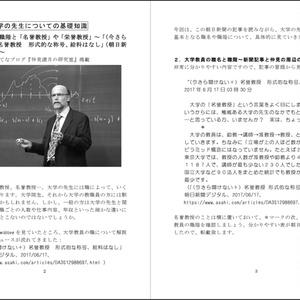『仲見満月の研究室』研究室通信 Vol.3.5 #大学教員 の種類と業務 #BOOTHFestival