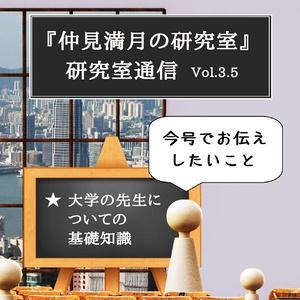 【オンデマ受付中】「研究室通信」 Vol.3.5 #大学教員 の種類と業務