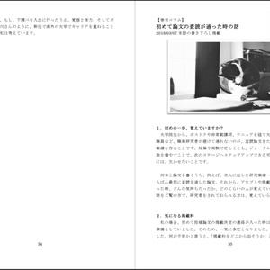 『なかみ博士の気になる学術系ニュース』2018年5月 春号 #大学の先生 特集号 #関西コミティア52
