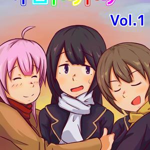 【DL版】イロトリドリ Vol1&Vol2
