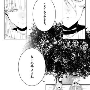 【エリス+中也】ぼくらは×××
