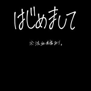 【異譚レナトス11】はじめまして【既刊(再販)】