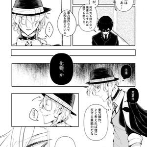 【異譚レナトス12】カミサマ【新刊】