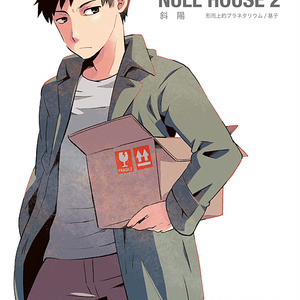 NULL HOUSE 2 斜陽
