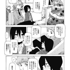アンドロメダ総集編12〜13