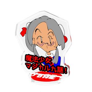 魔法少女マジカル九龍!オリジナルデザインVer.