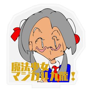 魔法少女マジカル九龍!アクリルフィギュアVer.2