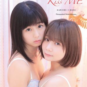 くりえみ×真奈『Kiss ME』