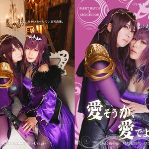 ◎さちうさ合同「愛そうか愛でようか」B5サイズ写真集 (¥2000/FF33/02)
