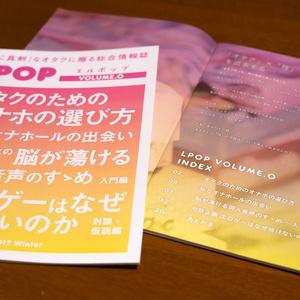 LPOP VOLUME.0