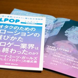 LPOP VOLUME.1