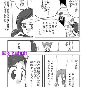 オトメロード【冊子版+電子書籍版】