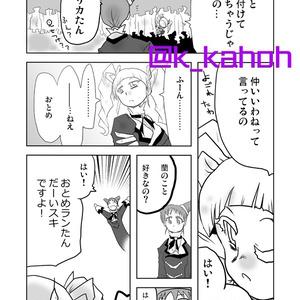 オトメロード【電子書籍版単品】
