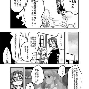 ❀花とつき☪【電子書籍版】