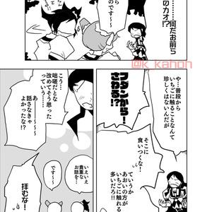 やわらかいちご【コピー製本版】or【電子書籍単品版】