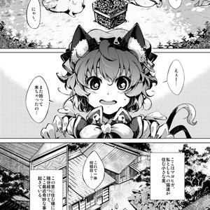 虹傘と猫式神