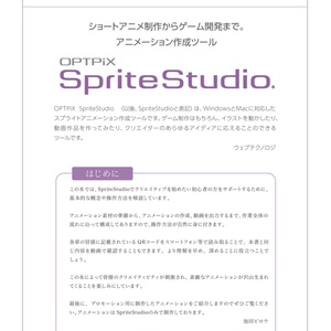 OPTPiX SpriteStudio ビギナーズ: 「動画」と「テキスト」で学ぶ2Dアニメーション