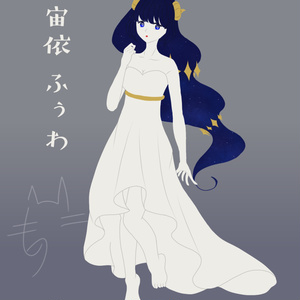 【UTAU音源】宙依ふぅわ
