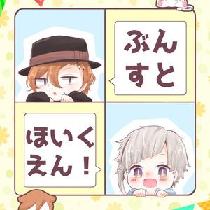 文ストほいくえん!